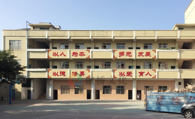 学校教学楼字体文化设计