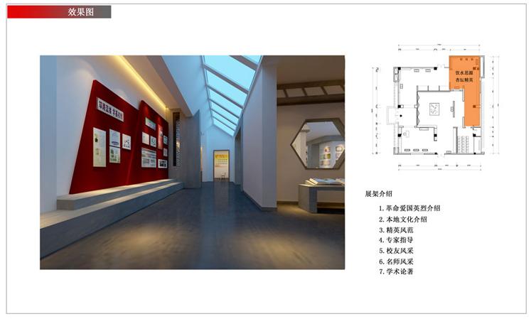 校史展厅设计公司