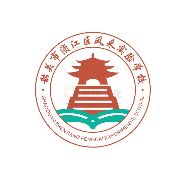 韶关风采实验学校校徽设计