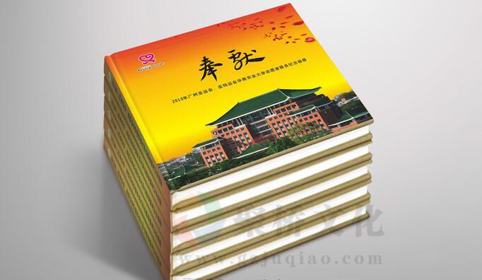 华农大学画册设计