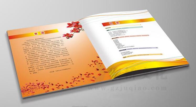 运动会画册设计
