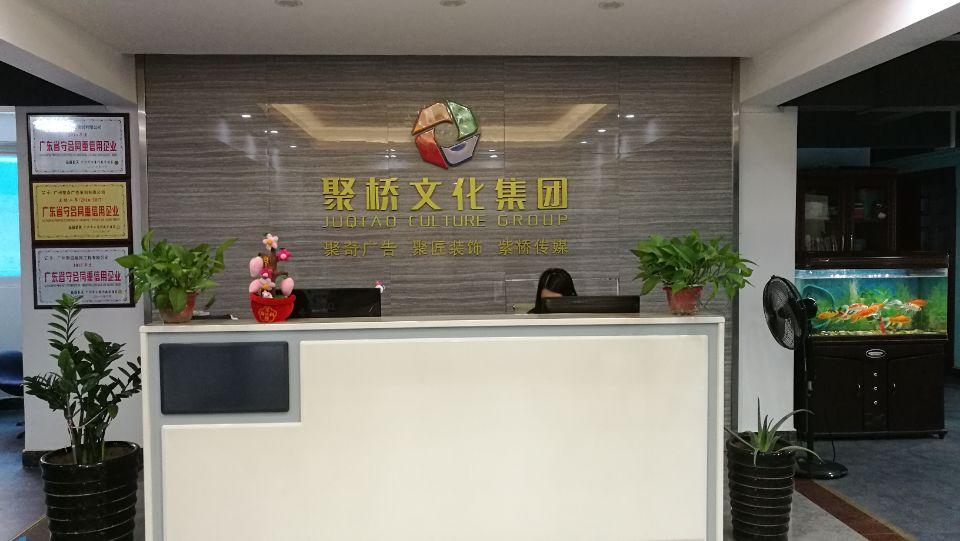 廣州聚奇廣告策劃有限公司