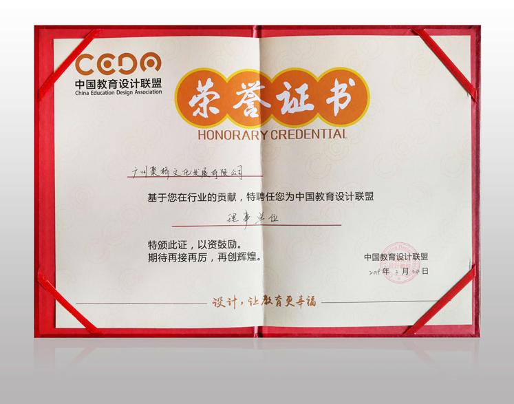 中国教育设计联盟荣誉证书