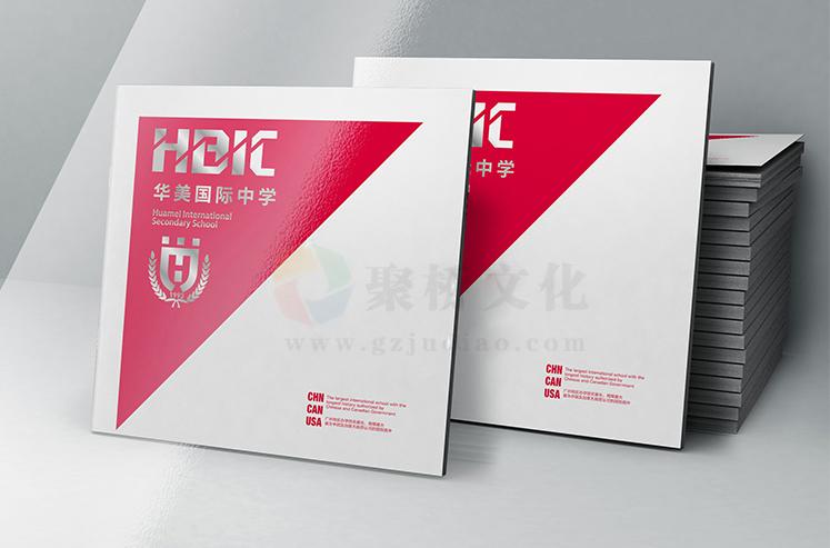 华美国际中学画册设计