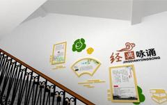 小学教学楼楼梯文化设计