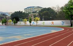 学校运动场文化建设