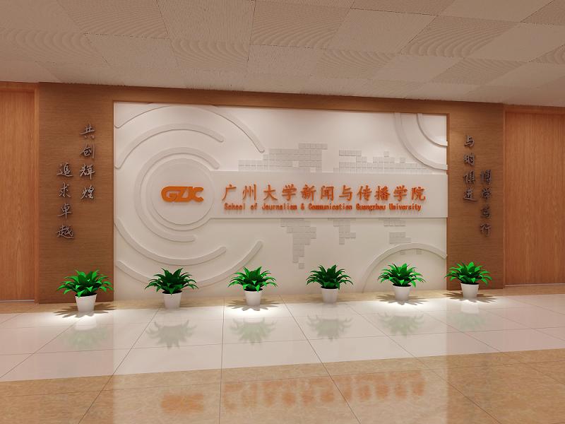 广州大学校园文化设计