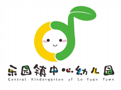 乐园镇幼儿园理念策划